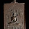 เหรียญพระพุทธ วัดหนองไผ่แก้ว บ้านบึง จ.ชลบุรี