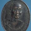 เหรียญสมเด็จพระอริยวงศาคตญาณ สมเด็จพระสังฆราช ( วาสน์ วาสโน ) ในงานผูกพัทธสีมา วัดธรรมหรรษาราม จันทบุรี