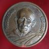 เหรียญรุ่นสุริยุปราคา หลวงพ่อสอน วัดศาลเจ้า ปทุมธานี