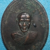 เหรียญหลวงพ่อกตัญญู วัดวชิราลงกรณ์วราราม นครราชสีมา 2521