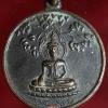 เหรียญพุทธมามกะ ปี2516
