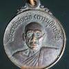 เหรียญพระราชวินัยเวที (ถาวรมุสิกรัตน์) วัดวรดิตถาราม จ ตราด ปี2522
