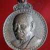 เหรียญอนุสรณ์ทำบุญอายุครบ 80 ปี พระธรรมญาณมุนี
