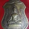 เหรียญพระประธาน วัดโคกเมรุ อ.ฉวาง จ.นครศรีธรรมราช ปี2517 ในหลวงทรงเสด็จเททองหล่อพระประธาน