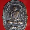 เหรียญเสือเผ่น เสาร์ 5 หลวงพ่อสุด วัดกาหลง จ.สมุทรสาคร ปี2521 หางตรง
