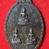 เหรียญพระพุทธเสาร์ห้าหนึ่งหก รุ่น1 วัดประดู่ในทรงธรรม กทม. ปี2516