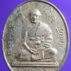 เหรียญหลวงพ่อแพ วัดพิกุลทอง ฉลองสมณศักดิ์ ปี36