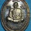 เหรียญเนื้อเงินหลวงพ่อคูณปี 2537 รุ่น คูณพันล้าน