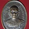 เหรียญพระครูวิทิตประชาทร (ชิต) วัดคลองสายหนึ่ง จ.เพชรบุรี