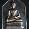 เหรียญพระพุทธสิหิงค์ หลังลายเซ็นต์ จอมพล ป.พิบูลสงคราม ปี 2494 สภาพสวย