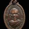 เหรียญพระอธิการสำราญ วัดรางม่วง จ ราชบุรี ปี2528