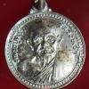 เหรียญหลวงปู่คร่ำ วัดวังหว้า ปี 2532