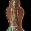 เหรียญพระแม่ย่าเลือง หลังพ่อขุนรามคำแหง วัดอรุณวนาราม สำนักเขาป่าย่าสร้าง จ.พิษณุโลก ปี2548