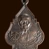 เหรียญหลวงปู่ครูบาอินตา อินฺทปัญฺโญ วัดห้วยไซ บ้านธิ จ.ลำพูน