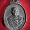 เหรียญหล่อรุ่นแรก พระครูทองแดง วัดระเบาะเกตุ นาดี จ.ปราจีนบุรี