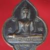 เหรียญพระพุทธนิมิตชินราชมัธยมพุทธกาล หลังพระครูสุนทรสาธุกิจ วัดกู่สุนทราราม มหาสารคาม