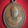 เหรียญพระครูสิริสารโสภณ วัดถาวรบ้านหนองบะ อ.ชนบท จ.ขอนแก่น ปี2515