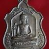 เหรียญหลวงพ่อเพชร วัดหน้าพระธาตุ รุ่นเสาร์5 อ.นครไทย จ.พิษณุโลก