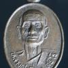 เหรียญหลวงพ่อเปี่ยม สุธีโร วัดทางเรือ จ.อ่างทอง ที่ระลึกผูกพัทธสีมา ปี2535