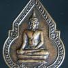 เหรียญหลวงพ่อยิ้ม ปี 2533 รุ่นเสาร์ 5 เนื้อทองแดงรมดำ วัดหนองผักนาก จ.สุพรรณบุรี