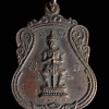 เหรียญ ท้าวเวสสุวรรณ วัดจันทร์สโมสร บางกระบือ สามเสน กทม.