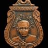 เหรียญพระครูวิบูลทีปรัต (หลวงพ่อพร้อม ) วัดราษฎร์เจริญ เกาะพงัน จ.สุราษฎร์ธานี ปี 2509