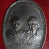 เหรียญหลวงพ่อแดง หลวงพ่อคูณ รุ่นรำลึก๑ ที่ระลึกสร้างอุโบสถวัดหนองโพธิ์ ปี ๒๕๓๖