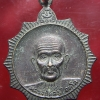 เหรียญหลวงปู่ดุลย์ อตุโล รุ่นอาสาสู้ศึก 2525