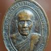 เหรียญรุ่น2 หลวงพ่อใส วัดเทพเจริญ ชุมพร ปี20.