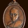 เหรียญ หลวงพ่อเจริญ วัดไทยงาม หินกอง จ.สระบุรี ปี2520