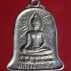 เหรียญหลวงพ่อเหลือ งานหล่อระฆัง วัดสามัคคีพัฒนาราม นิคมฯ จ.ลพบุรี ปี2520