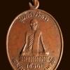 เหรียญรุ่นแรก หลวงพ่อช้อย วัดหัวงิ้ว นครสวรรค์ ปี2538