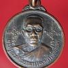 เหรียญรุ่นแรกหลวงปู่เอี่ยม วัดเมืองยาง จ.บุรีรัมย์