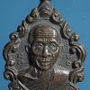 เหรียญ หลวงปู่นิล อิสสริโก ที่รำลึกสร้างศาลาการเปรียญ วัดหนองไทร บุรีรัมย์
