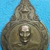 เหรียญหลวงปู่บิน หลังอาจารย์หวีด วัดสร้างบุญ สระบุรี ปี ๒๕๒๗ เนื้อฝาบาตร
