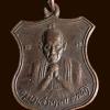 เหรียญครูบาเจ้าเกษม เขมโก กองบัญชาการตำรวจภูธร ภาค3 จัดสร้าง