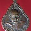 เหรียญหลวงปู่คร่ำ วัดวังหว้า ระยอง ปี2530