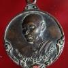 เหรียญพระครูประสานนวกิจ เนื่องในงานฉลองตราตั้งอุปัชฌาชย์ วัดพระนอนจักรสีห์วรวิหาร สิงห์บุรี ปี2517