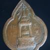 เหรียญพระพุทธบาท วัดอนงคาราม หลังยันต์แปดทิศ ห่วงเชื่อม พิมพ์นี้ไม่ค่อยเจอ