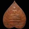 เหรียญงานสมโภชพระพุทธชินสีห์ เสด็จกลับจากยุโรป ปี2440