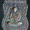 เหรียญรุ่น1 หลวงพ่อฤาษีลิงเผือก สำนักถ้ำภูผาสวรรค์ พิษณุโลก