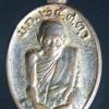 เหรียญหลวงพ่อแกร วัดส้มสี้ยว จ.นครสวรรค์ ปี2500 ม.ก. 25.ศ.ต.ว