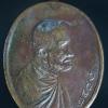 เหรียญหลวงพ่อสาย วัดพยัคฆาราม รุ่น 2 ปีพ.ศ. 2482