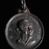เหรียญหลวงพ่อเต๋ คงทอง วัดสามง่าม จ.นครปฐม ปี 2512