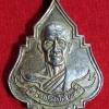 เหรียญพระครูปลัดนันท์ นันทโก วัดหนองกวาง ต.หนองกวาง อ.โพธาราม จ.ราชบุรี