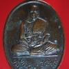 เหรียญหลวงพ่ออ้วน เหรียญหลวงพ่อวัดพระพุทธบาทโพนสัน ประเทศลาว