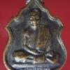 เหรียญหลวงพ่อเคล้า วัดดอนยางบ้านกรูด ประจวบคีรีขันธ์ รุ่นพิเศษ ปี 2538
