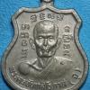 เหรียญพระครูจันทสิโรภาส(จู) วัดเกษมสุริยัมนาจ อ.บางเลน จ.นครปฐม ที่ระลึกงานฝัง ลูกนิมิตปี41