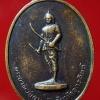 เหรียญพระยาพิชัยดาบหัก รุ่นแรก จ.อุตรดิตถ์ ปี 2513