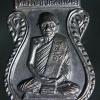 เหรียญรุ่นแรก หลวงพ่อปลัดเถื่อน วัดคีรีวง จ.นครศรีธรรมราช พ.ศ.2517 สภาพสวย